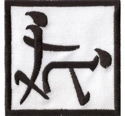 Doggy Style china sign zeichen Biker Rocker Westen Patch Aufnäher Badge